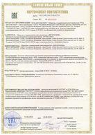 Единый сертификат Таможенного Союза на оборудование DIGITRONIC