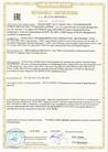 Сертификат Таможенного Союза на CNG баллоны тип-1 и тип-2